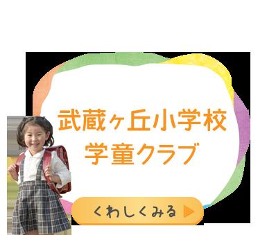 武蔵ケ丘小学校