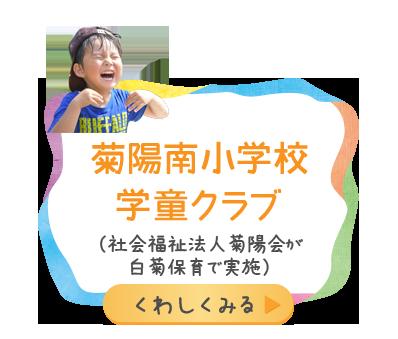 武蔵ケ丘南小学校